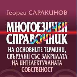 Многоезичен справочник на основни термини, свързани със закрилата на интелектуалната собственост