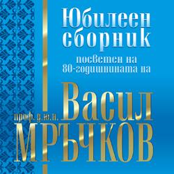 Юбилеен сборник, посветен на 80-годишнината на проф. д.ю.н. Васил Мръчков