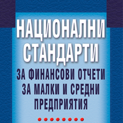 Национални стандарти за финансови отчети за малки и средни предприятия - 2007 г.