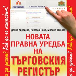 Новата правна уредба на търговския регистър