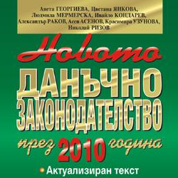 Новото данъчно законодателство през 2010 г.