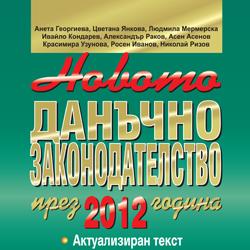Новото данъчно законодателство през 2012 г.