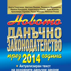 Новото данъчно законодателство през 2014 г.