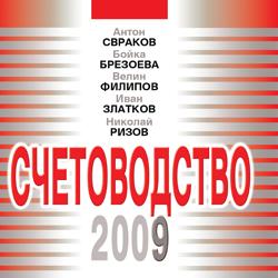 Счетоводство - 2009 г.