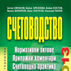 Счетоводство - 2013 г.