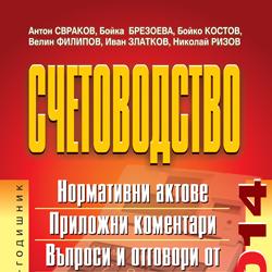 Счетоводство - 2014