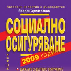 Социално осигуряване - 2009 г.