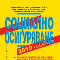 Социално осигуряване 2010 г.