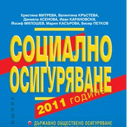 Социално осигуряване 2011 г.