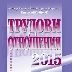 Трудови отношения - 2015 г.