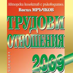 Трудови отношения - 2009 г.