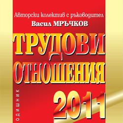 Трудови отношения 2011 г.