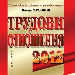 Трудови отношения - 2012