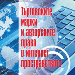 Търговските марки и авторските права в интернет-пространството