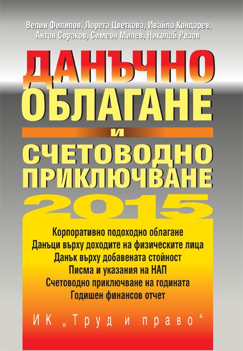 Данъчно облагане и счетоводно приключване на 2015 г.