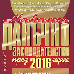 Новото данъчно законодателство през 2016 г.