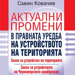Актуални промени в правната уредба на устройството на територията