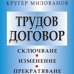 Трудов договор 2016