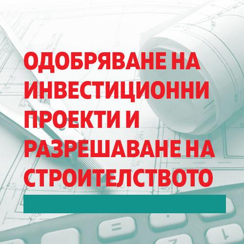 Процедура № 08 - Извършване на оценка за съответствието на инвестиционния проект