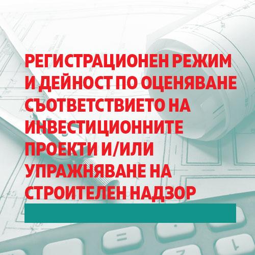 Процедура № 22 - Издаване на удостоверение за регистрация на консултант за извършване на оценка за съответствие на инвестиционните проекти и/или упражняване на строителен надзор