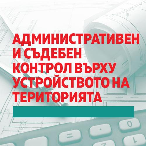 Процедура № 27 - Обжалване на строителни книжа пред РДНСК