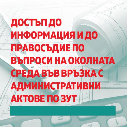 Процедура № 57 - Достъп на обществеността до информация и до правосъдие по въпроси на околната среда при провеждане на процедури по устройството на територията