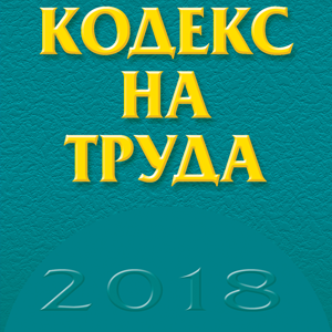 Кодекс на труда - 2018