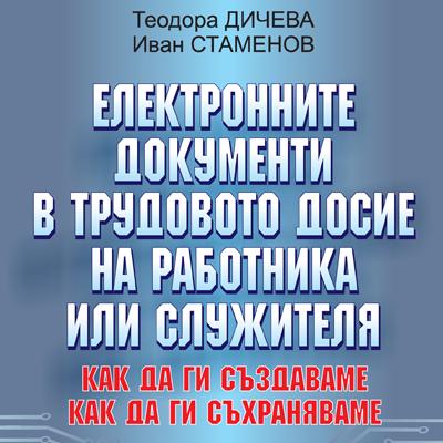 Електронните документи в трудовото досие на работника или служителя
