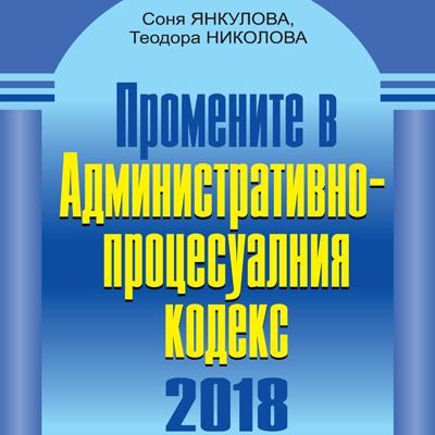 Промените в Административнопроцесуалния кодекс - 2018