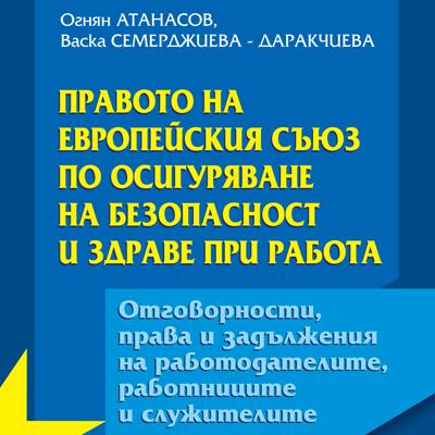 Правото на Европейския съюз по осигуряване на безопасност и здраве при работа. Отговорности, права и задължения на работодателите, работниците и служителите