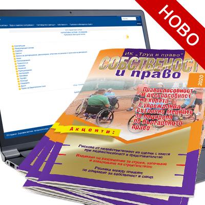"""Абонамент за списание """"Собственост и право"""" + ЕПИ """"Нормативни актове"""" On-line за 2020"""