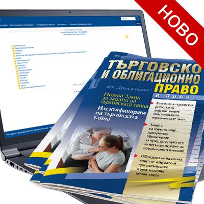 """Абонамент за списание """"Търговско и облигационно право"""" + ЕПИ """"Нормативни актове"""" On-line за 2020"""