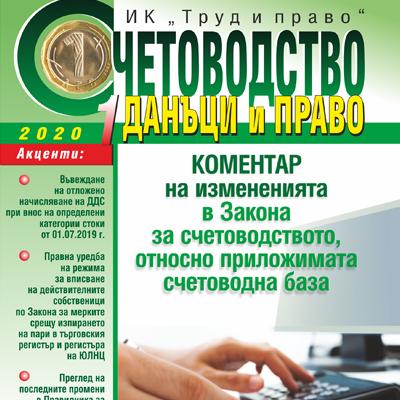 """Абонамент за 2020 г. за списание """"Счетоводство, данъци и право"""""""
