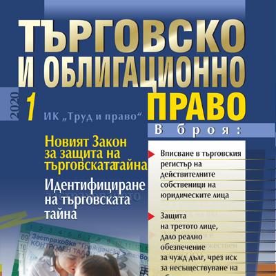 """Абонамент за 2020 г. за списание """"Търговско и облигационно право"""""""