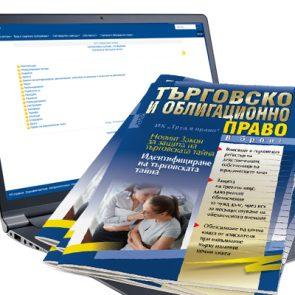 """Търговско и облигационно право + ЕПИ """"Нормативни актове"""" On-line"""