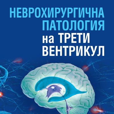 Неврохирургична патология на трети вентрикул