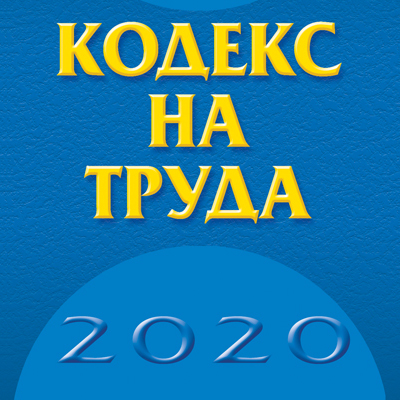 Кодекс на труда 2020
