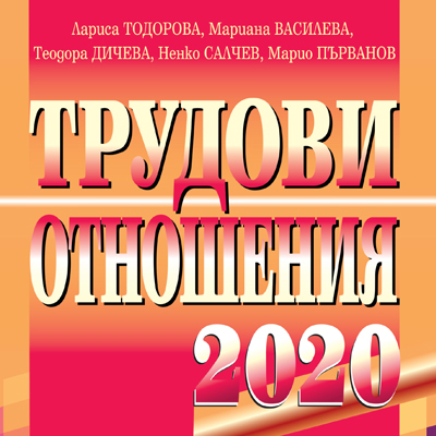 Книга годишник Трудови отношения 2020