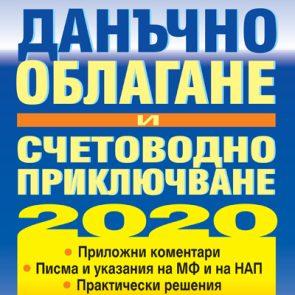 Данъчно облагане и счетоводно приключване на 2020 г.