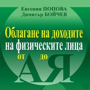 Книга - Облагане на доходите на физическите лица